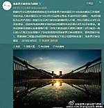 Weibo_post