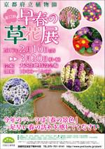 Spring_flower_festival_2017