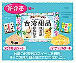 Taiwan_sweets
